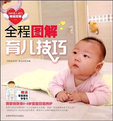 全程图解育儿技巧.pdf
