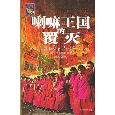 喇嘛王国的覆灭.pdf