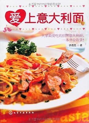 爱上意大利面.pdf