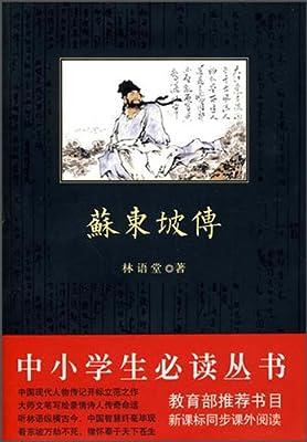 中小学生必读丛书:苏东坡传.pdf
