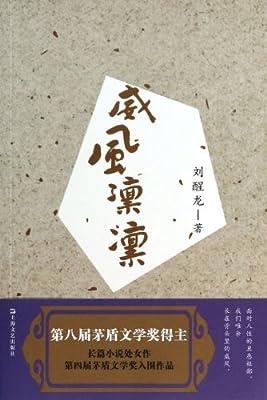 刘醒龙长篇系列:威风凛凛.pdf