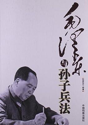 毛泽东与孙子兵法.pdf