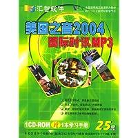 美国之音2004国际时讯MP3