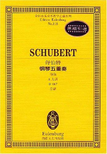 舒伯特钢琴五重奏 鳟鱼A大调D667总谱图片