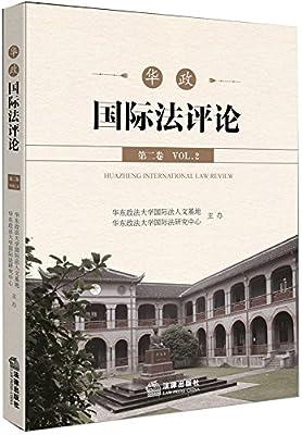 华政国际法评论.pdf