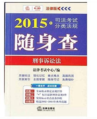 2015年法律司法考试分类法规随身查:刑事诉讼法 法律版.pdf