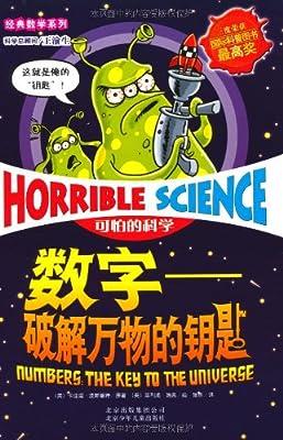 可怕的科学•经典数学系列:数字•破解万物的钥匙.pdf