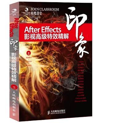 After Effects印象 影视高级特效精解.pdf