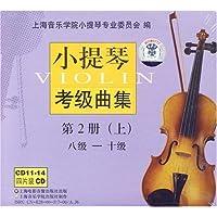 小提琴考级曲集第2册上:8级-10级