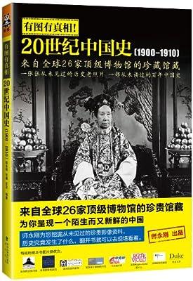 有图有真相:20世纪中国史.pdf