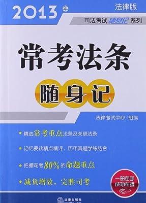 司法考试随身记系列:常考法条随身记.pdf