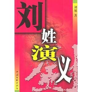 《刘姓演义》叙述了中国最大姓氏之一——刘姓从
