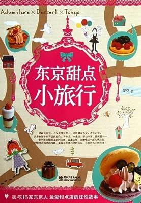 东京甜点小旅行.pdf