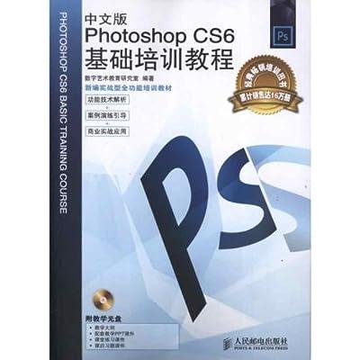 Photoshop CS6基础培训教程.pdf