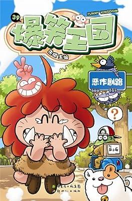 爆笑王国39.pdf