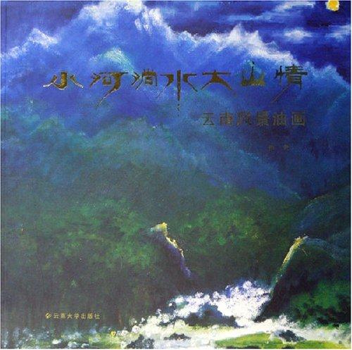 小河淌水大山情(云南风景油画)图片