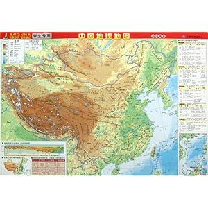 中国地理地图-学生专用