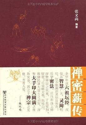 禅密薪传.pdf