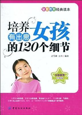 培养有出息女孩的120个细节.pdf