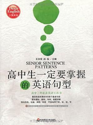 高中生一定要掌握的英语句型.pdf