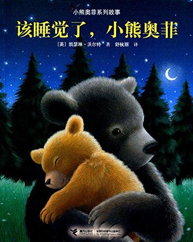 国产小熊夫妻骚女系列_小熊奥菲系列故事:该睡觉了,小熊奥菲图片