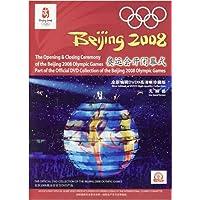 北京2008奥运会开闭幕式合集