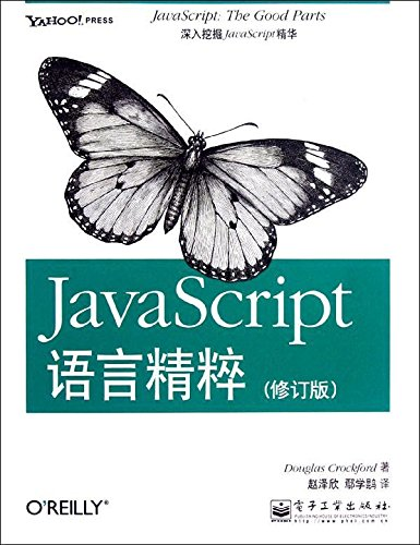 Javascript语言精粹