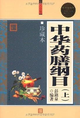 中华药膳纲目大全集.pdf