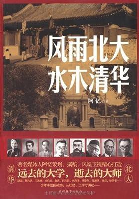 风雨北大:水木清华.pdf