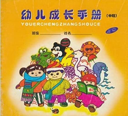 幼儿成长手册:中班(上)
