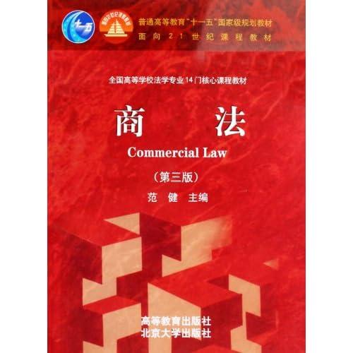 商法(附光盘全国高等学校法学专业14门核心课程教材)