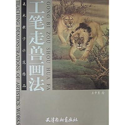 工笔走兽画法 王申勇 9787805037349