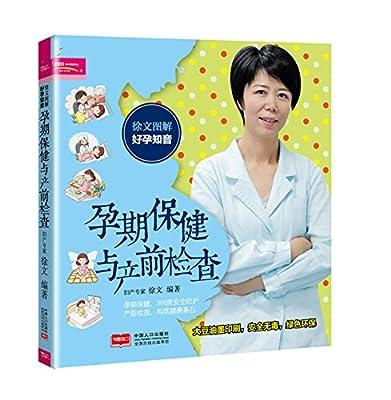 徐文图解好孕知音 孕期保健与产前检查.pdf