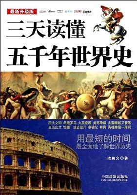 三天读懂五千年世界史-最新升级版.pdf