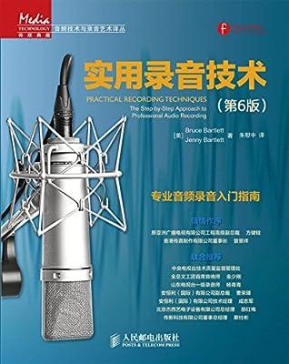 音频技术与录音艺术译丛:实用录音技术.pdf