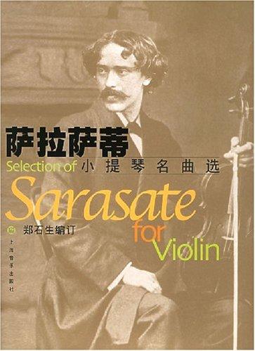 sara吉他谱-萨拉萨蒂小提琴名曲选 附分谱