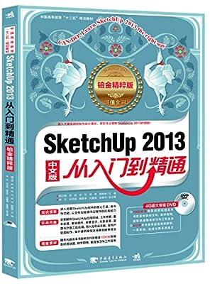 SketchUp 2013从入门到精通.pdf