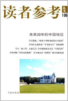 读者参考丛书:未来20年的中国地位.pdf