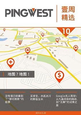 PingWest·壹周精选·地图?地图!.pdf