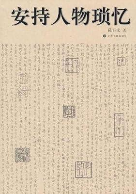 安持人物琐忆.pdf