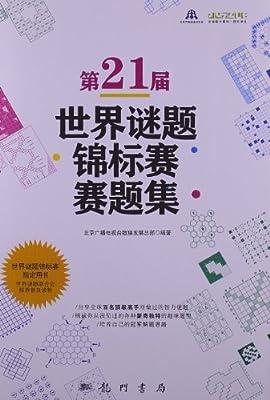 第21届世界谜题锦标赛赛题集.pdf