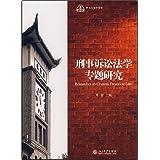 刑事诉讼法学专题研究(研究生教学用书)