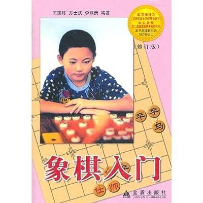 象棋入门.pdf