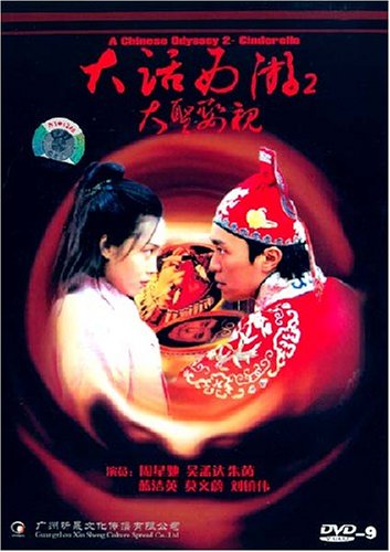 大话西游2大圣娶亲 DVD9