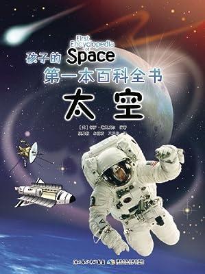 孩子的第一本百科全书:太空.pdf