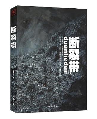 断裂带.pdf