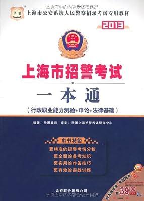 2013上海公安系统人民警察招考专用教材:一本通.pdf