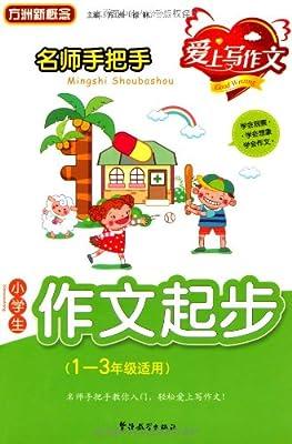 方洲新概念•名师手把手:小学生作文起步.pdf