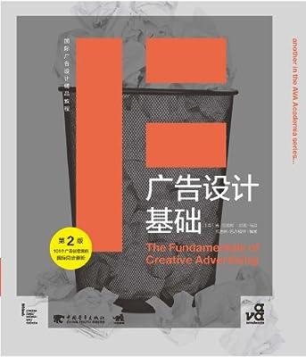 国际广告设计精品教程:广告设计基础.pdf