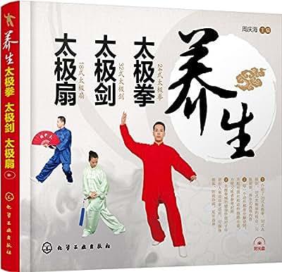 养生太极拳·太极剑·太极扇.pdf